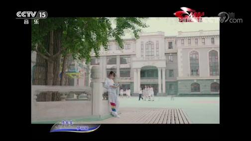 [中国音乐电视]歌曲《传家宝》 演唱:伊丽媛