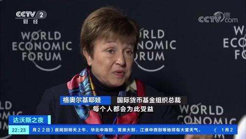 [达沃斯之夜]IMF总裁:多边贸易体制是解决贸易争端的有效途径