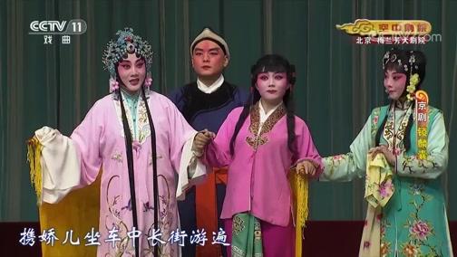 [CCTV空中剧院]京剧《锁麟囊》 第四场