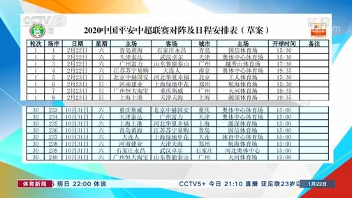 [中超]中超联赛对阵及日程安排表出炉