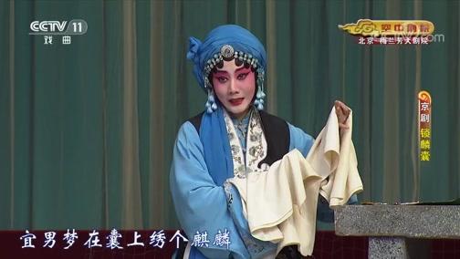 [CCTV空中剧院]京剧《锁麟囊》 第五场