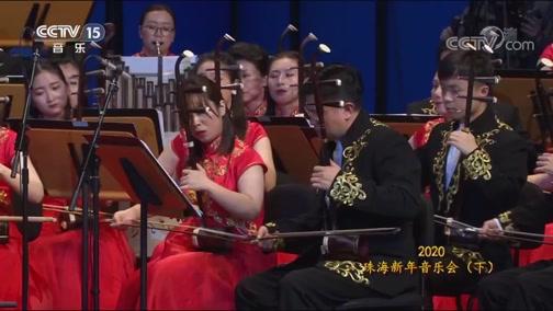 《CCTV音乐厅》 20200121 2020珠海新年音乐会(下)