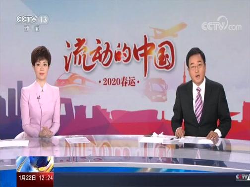 [新闻30分]流动的中国·2020春运 客流持续攀升 交通部门启动应急响应