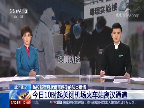[新闻30分]湖北武汉 防控新型冠状病毒感染的肺炎疫情 今日10时起关闭机场火车站离汉通道