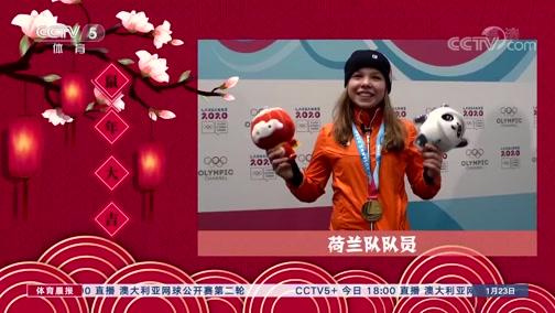 [冰雪]中国健儿送新春祝福 憧憬2022北京冬奥会