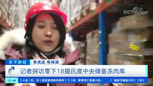 [世界财经]年关近 年味浓 记者探访零下18摄氏度中心贮备冻肉库