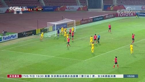 [国际足球]韩国和沙特阿拉伯晋级U23亚锦赛决赛