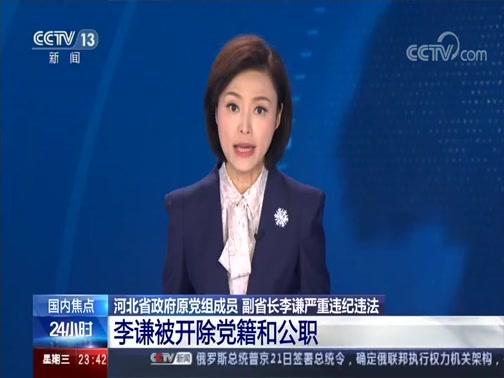 [24小时]河北省政府原党组成员 副省长李谦严重违纪违法 李谦被开除党籍和公职