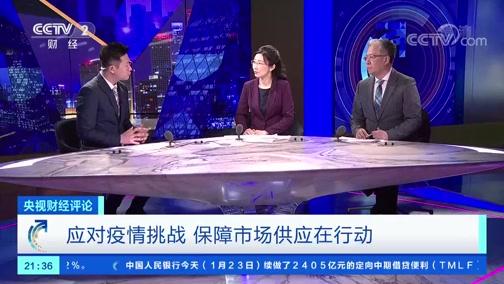 [央视财经评论]郭丽岩:生活必需品调入机制畅通