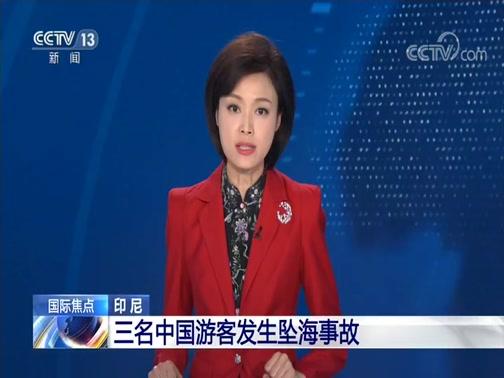 [24小时]印尼 三名中国游客发生坠海事故