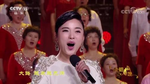 [2020合唱春晚]歌曲《我的中国》 演唱:陈思思