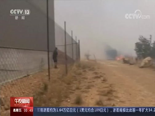[午夜新闻]澳大利亚 林火再度燃烧 堪培拉机场航班一度停飞