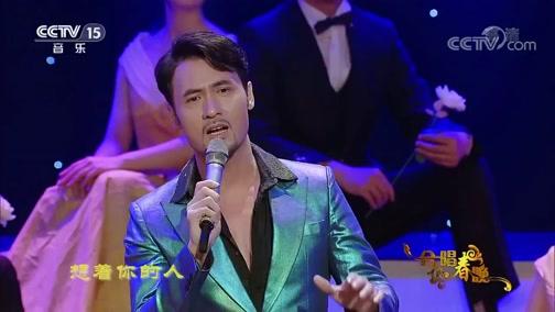 [2020合唱春晚]歌曲《牵挂你的人是我》 演唱:高林生