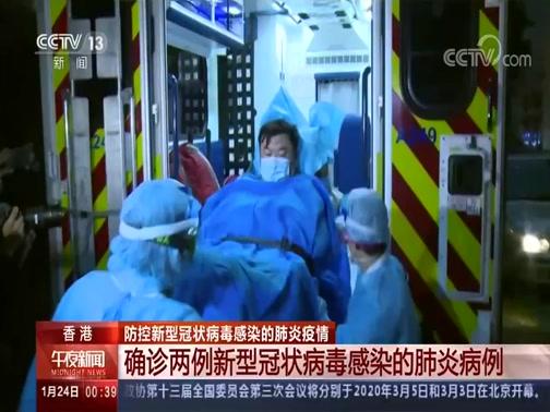 [午夜新闻]香港 防控新型冠状病毒感染的肺炎疫情 确诊两例新型冠状病毒感染的肺炎病例