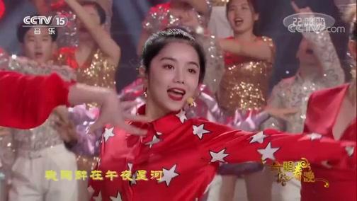 [2020合唱春晚]歌曲《午夜星河》 演唱:喜祺女团