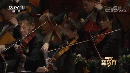 《CCTV音乐厅》 20200124 中国爱乐乐团2020新年音乐会(下)