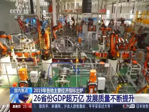 [24小时]2019年各地主要经济指标出炉 26省份GDP超万亿 发展质量不断提升