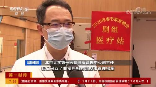 [第一时间]中央广播电视总台:严密部署新型冠状病毒感染防控工作