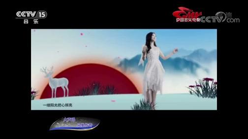 《中国音乐电视》 20200125
