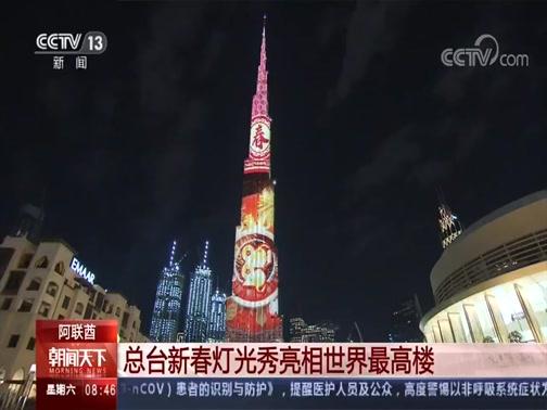 [朝闻天下]阿联酋 总台新春灯光秀亮相世界最高楼