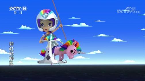 《彩虹轻骑队》 第46集 被困的水獭