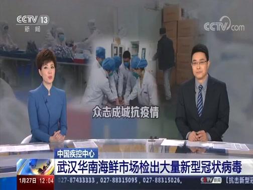 [新闻30分]中国疾控中心 武汉华南海鲜市场检出大量新型冠状病毒