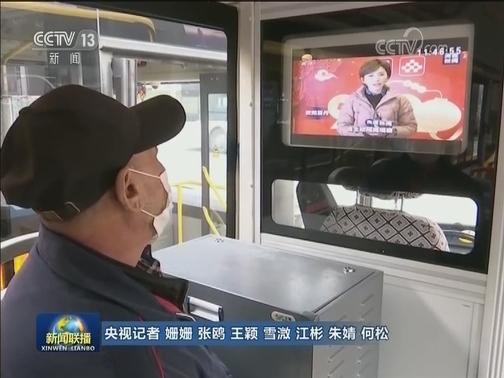 [视频]央视新闻疫情防控宣传片登陆全国50座城市