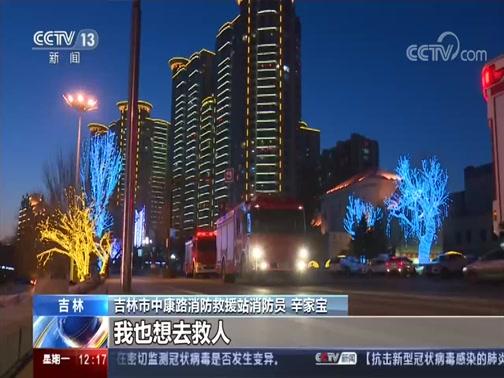 [新闻30分]春节假期我在岗 零下30℃的坚守 只为万家平安