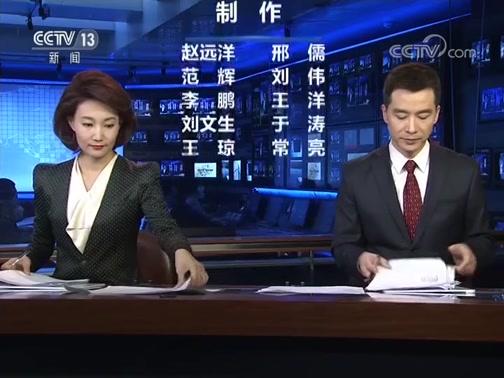 《新闻联播》 20200128 19:00