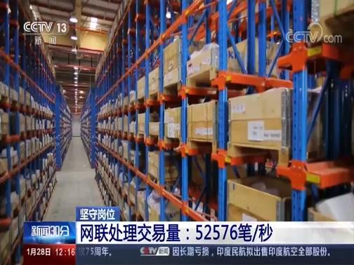 [新闻30分]坚守岗位 浇灌中国经济新动力