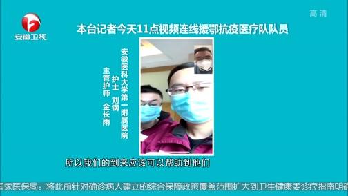 [安徽新闻联播]记者连线驰援武汉的安徽抗疫医疗队队员