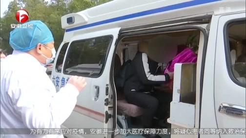 [安徽新闻联播]六安市首例新型冠状病毒感染的肺炎患者治愈出院