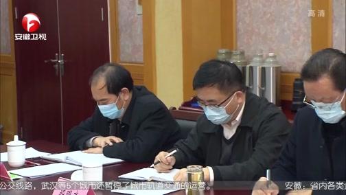 [安徽新闻联播]李国英在省疫情防控应急指挥部专题会议上强调 采取更加科学周密精准措施 坚决遏制疫情扩散蔓