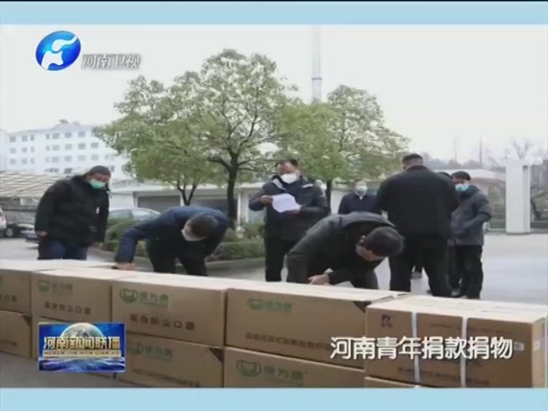 [河南新闻联播]河南共青团积极助力疫情防控阻击战