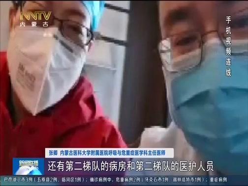 [内蒙古新闻联播]众志成城抗击疫情 内蒙古驰援湖北医疗队奋战一线开展疫情防治