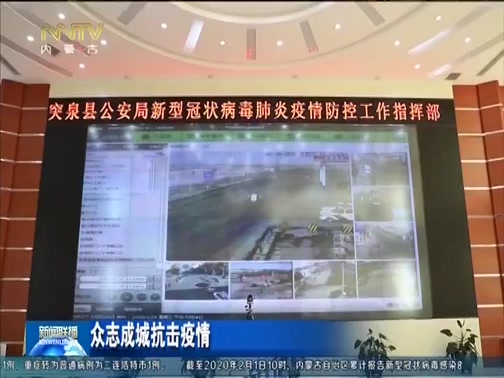 [内蒙古新闻联播]众志成城抗击疫情 倒在防控疫情一线的好民警何建华