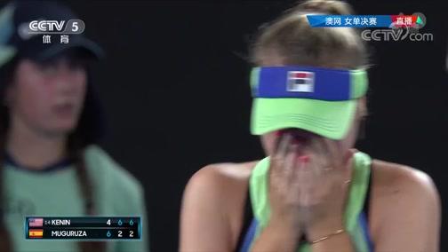 [澳网]击败穆古鲁扎 肯宁首夺大满贯女单冠军