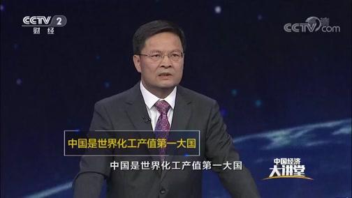 《中国经济大讲堂》 20200201 奋斗在科技前沿(上)