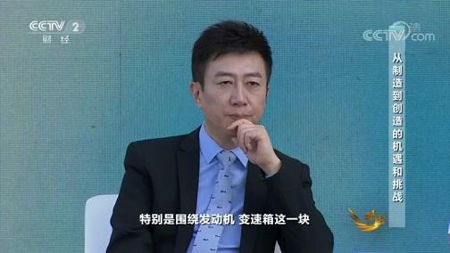 《对话》 20200202 中国制造高质量发展的创新探索