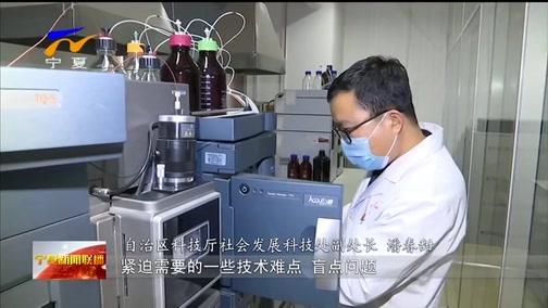 [宁夏新闻联播]万众一心 阻击疫情 宁夏启动实施首批15个新型肺炎应急科技攻关研究项目