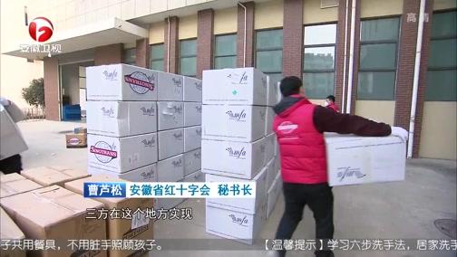 [安徽新闻联播]爱心物资驰援疫情防控一线
