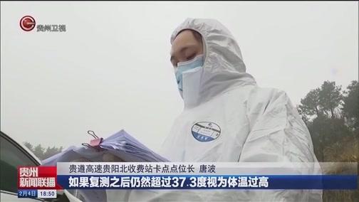 [贵州新闻联播]贵州交通运输部门加大防控力度严防返程输入