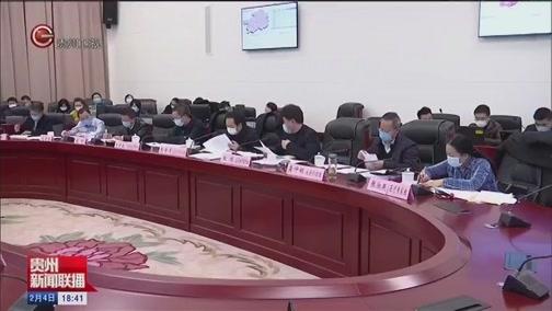 [贵州新闻联播]省疫情防控领导小组办公室会议召开