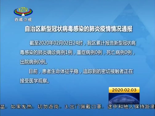 [西藏新闻联播]自治区疫情情况通报:我区无新增病例