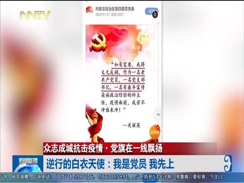 [内蒙古新闻联播]众志成城抗击疫情党旗在一线飘扬 逆行的白衣天使:我是党员 我先上