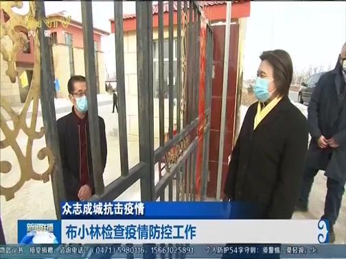 [内蒙古新闻联播]众志成城抗击疫情 布小林检查疫情防控工作
