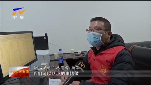 [宁夏新闻联播]万众一心 阻击疫情 宁夏各地干部群众多形式开展疫情阻击战