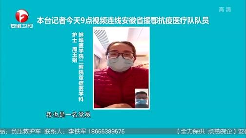 [安徽新闻联播]视频连线驰援武汉的安徽省援鄂抗疫医疗队队员周玉娟