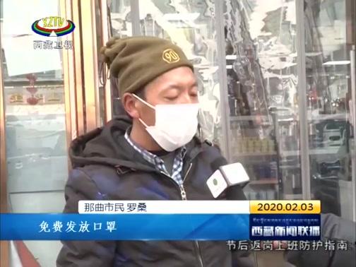 [西藏新闻联播]疫情面前的爱与温暖