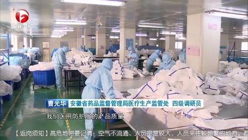 [安徽新闻联播]抓生产保供应 众志成城抗击疫情